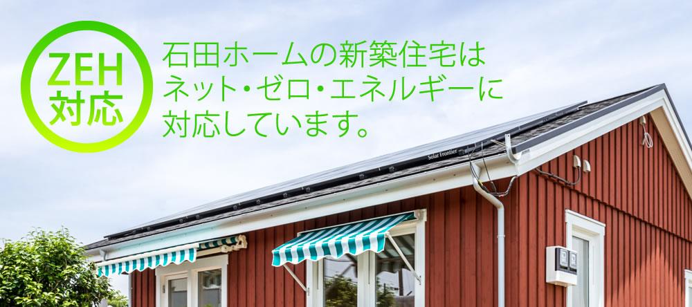 ZEH(ネット・ゼロ・エネルギー)、ゼロエネ住宅に対応しています