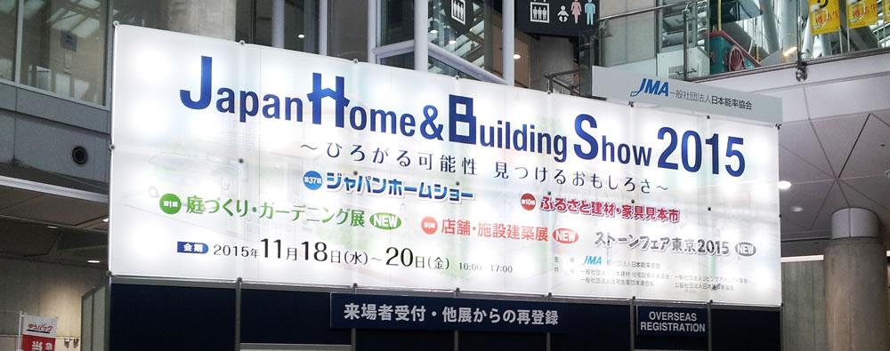 ジャパンホームショー2015