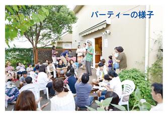 2013年サマーパーティーのイメージ