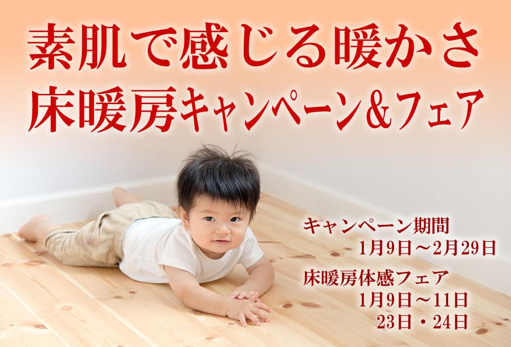素肌で感じる暖かさ、床暖房キャンペーン&フェア
