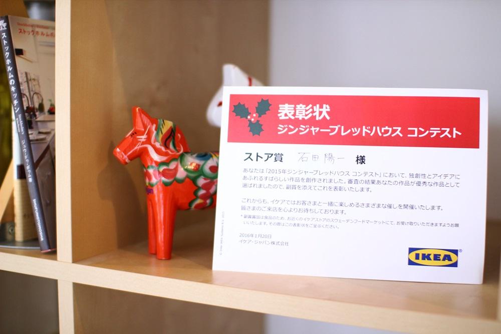IKEAジンジャーブレッドハウスコンテストでストア賞をいただきました