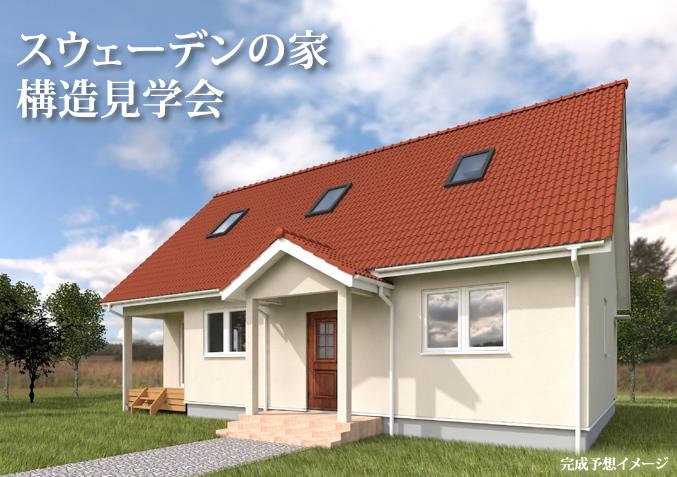 北欧輸入住宅「スウェーデンの家」構造見学会、茨城県鹿嶋市