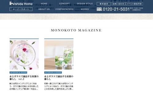北米北欧輸入住宅の石田ホームWEBサイト内モノコトマガジン