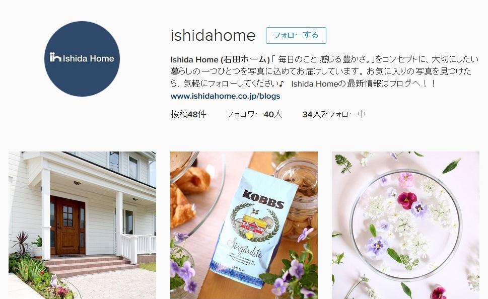 北欧輸入住宅注文住宅の石田ホームインスタグラム