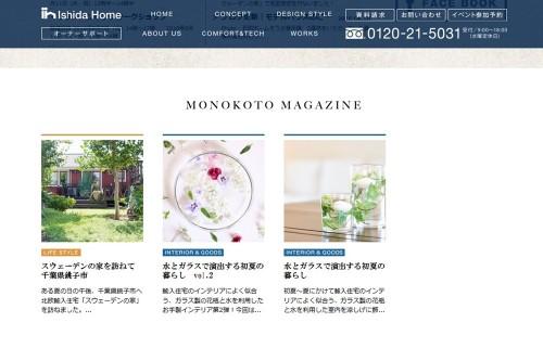 北欧輸入住宅注文住宅の石田ホームWEBサイト内モノコトマガジン