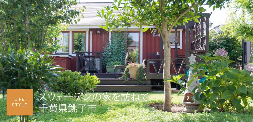 スウェーデンの家を訪ねて 千葉県銚子市
