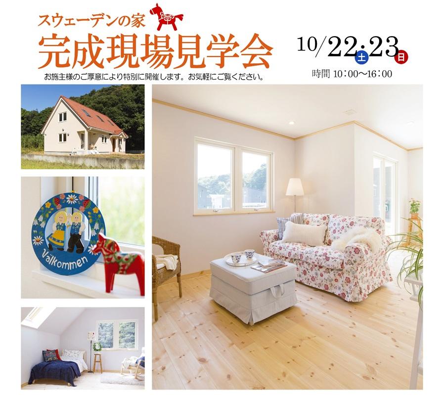 ishidahome_blog20161016yk-1