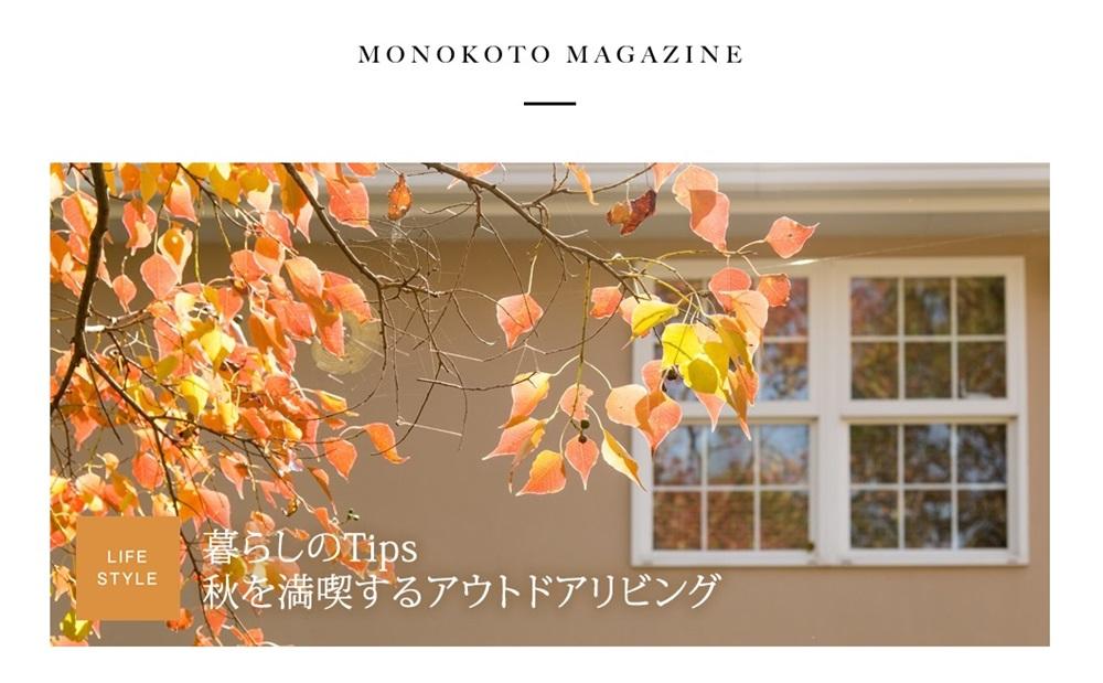 北欧輸入住宅の石田ホーム「暮らしのTips 秋を満喫するアウトドアリビング」