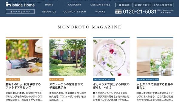 ishidahome_blog20161123yk-2