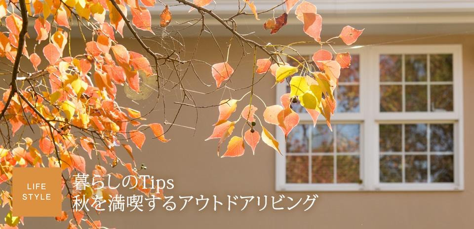 暮らしのTips 秋を満喫するアウトドアリビング