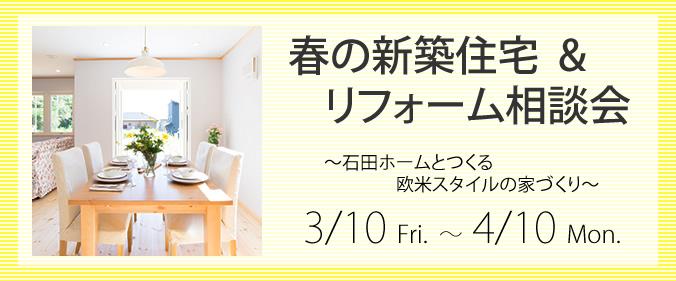 春の新築住宅&リフォーム相談会~石田ホームとつくる欧米スタイルの家づくり~