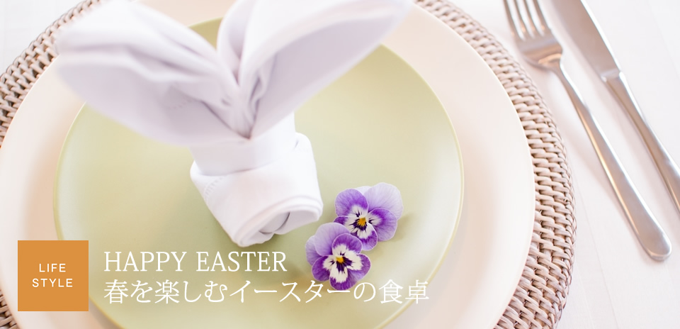 HAPPY EASTER 春を楽しむイースターの食卓