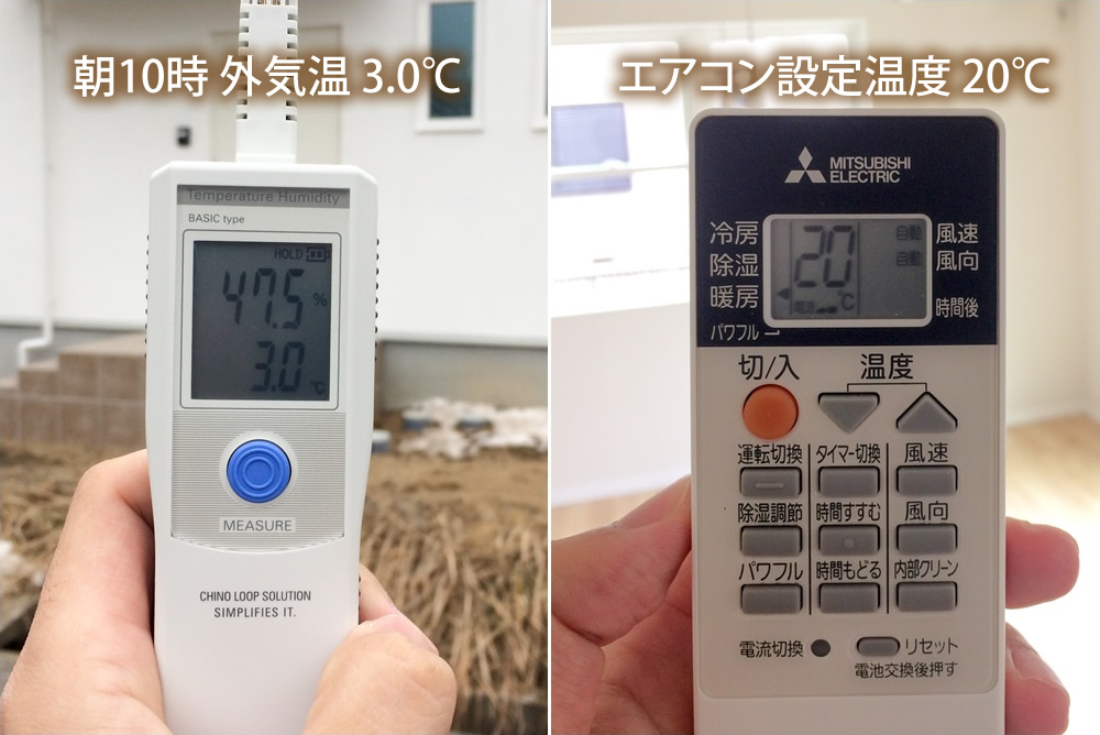 高断熱高気密2x6(ツーバイシックス)注文住宅の温度測定