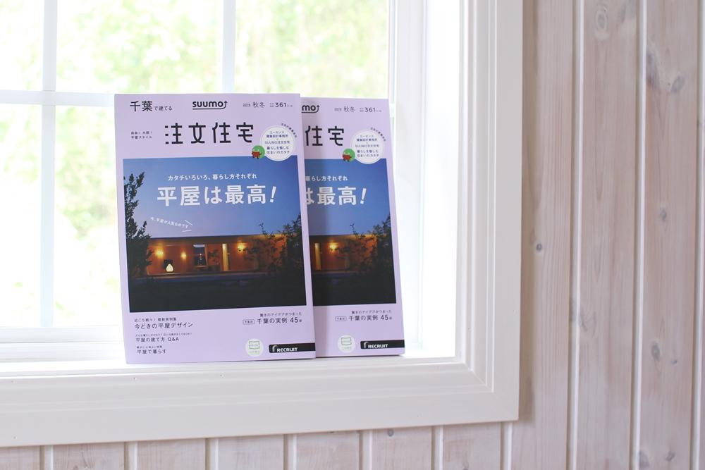 SUUMO注文住宅・千葉で建てる「平屋は最高!」