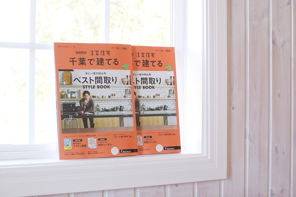 SUUMO注文住宅・千葉で建てる「ベスト間取り」輸入住宅