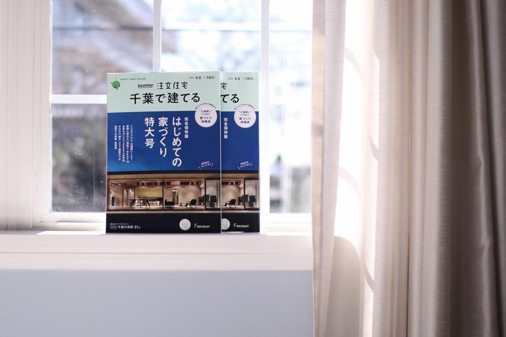 SUUMOスーモ注文住宅 千葉で建てる