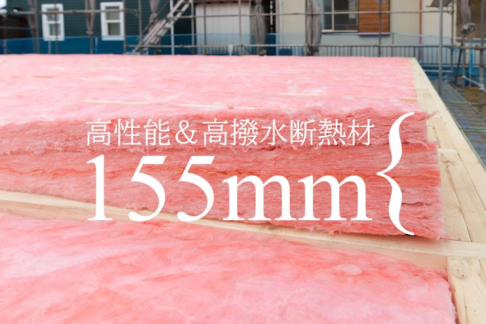 厚さ155ミリ!撥水仕様のグラスウール断熱材を使用しています!