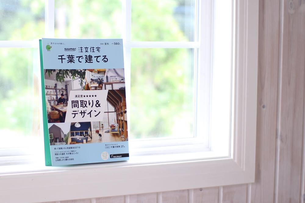 SUUMOスーモ注文住宅 千葉で建てる 輸入住宅